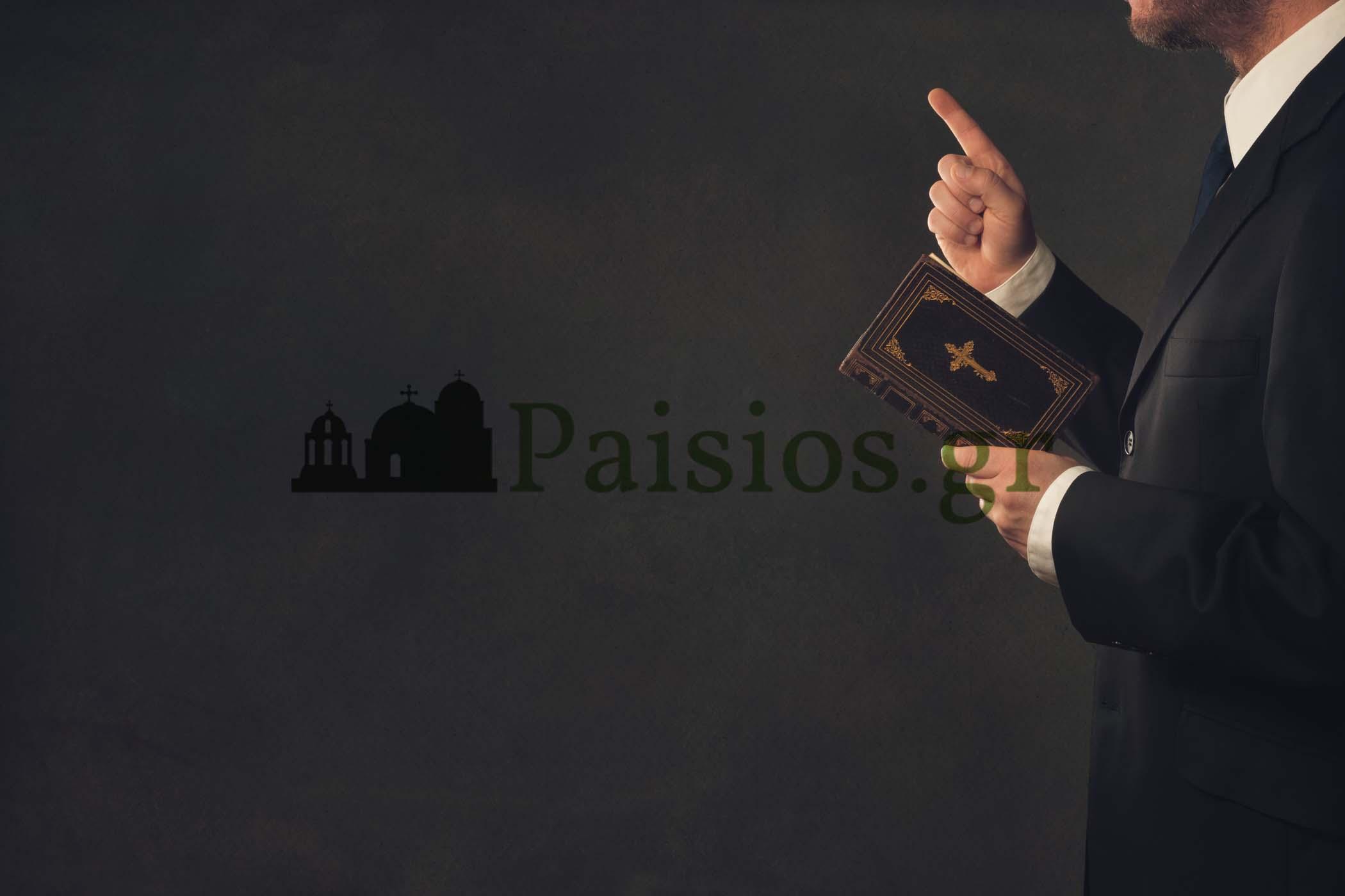 paisiosgr-didaxes- (Οργή Θεού, Πλόυσιοι, Μισθός, Παίσιος για Μισθούς, Παίσιος Αρρώστιες, Ιωβ, Ψαλμός, Ανομία, Αμαρτωλοί