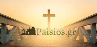 paisiosgr-didaxes- (13) παισιοσ πατερ- αγιος παισιοσ- υπομονη-διδαχες- didaxes paisiou