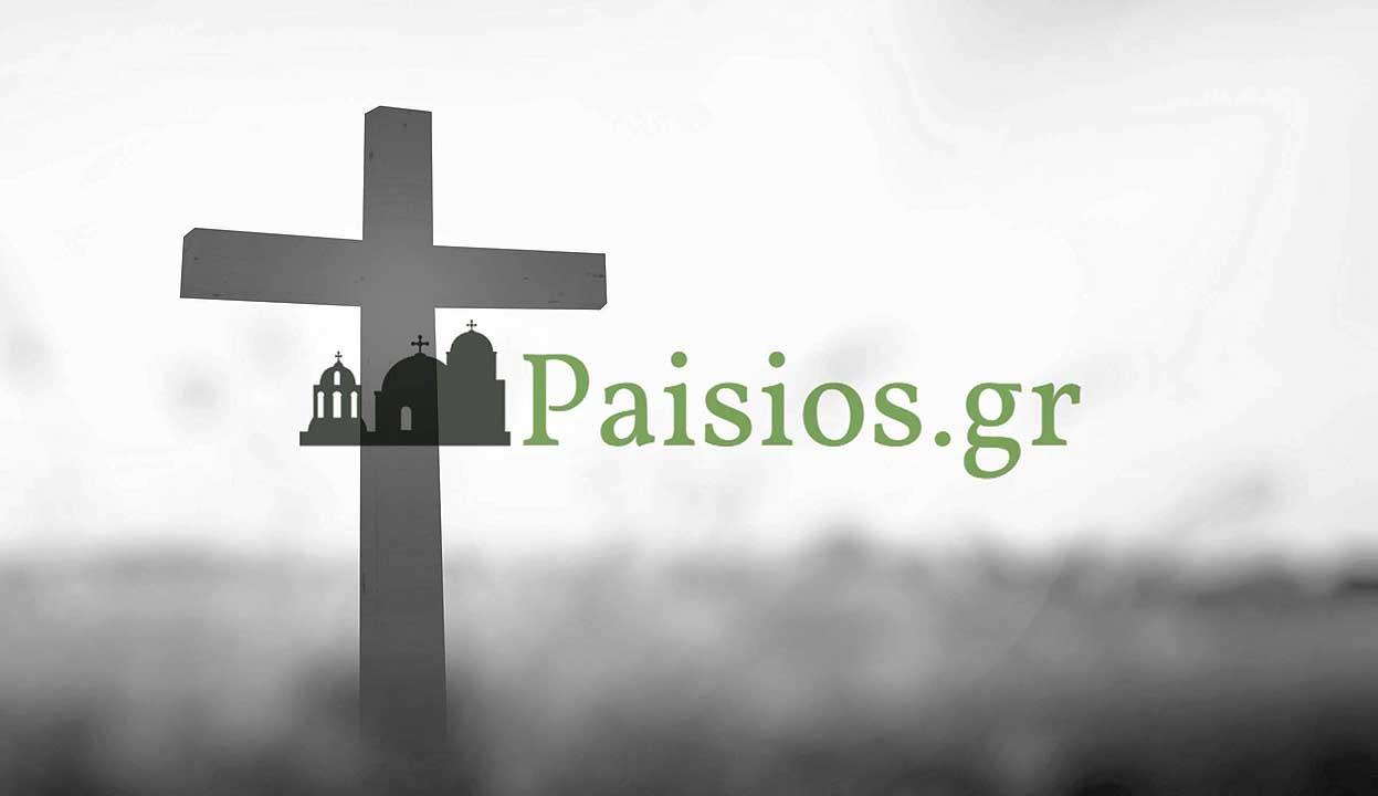 paisios-apofthegmata-riseis-quotes-pater-paisios-agios-apofuegmata-2017 (5)