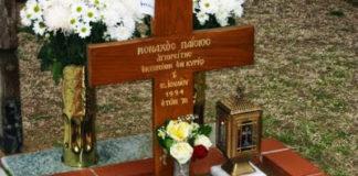 ταφοσ-παισιου-παισιος-ταφος-σουρωτη-2-tafos-patera-paisioy-paisiosgr-tafos-2-
