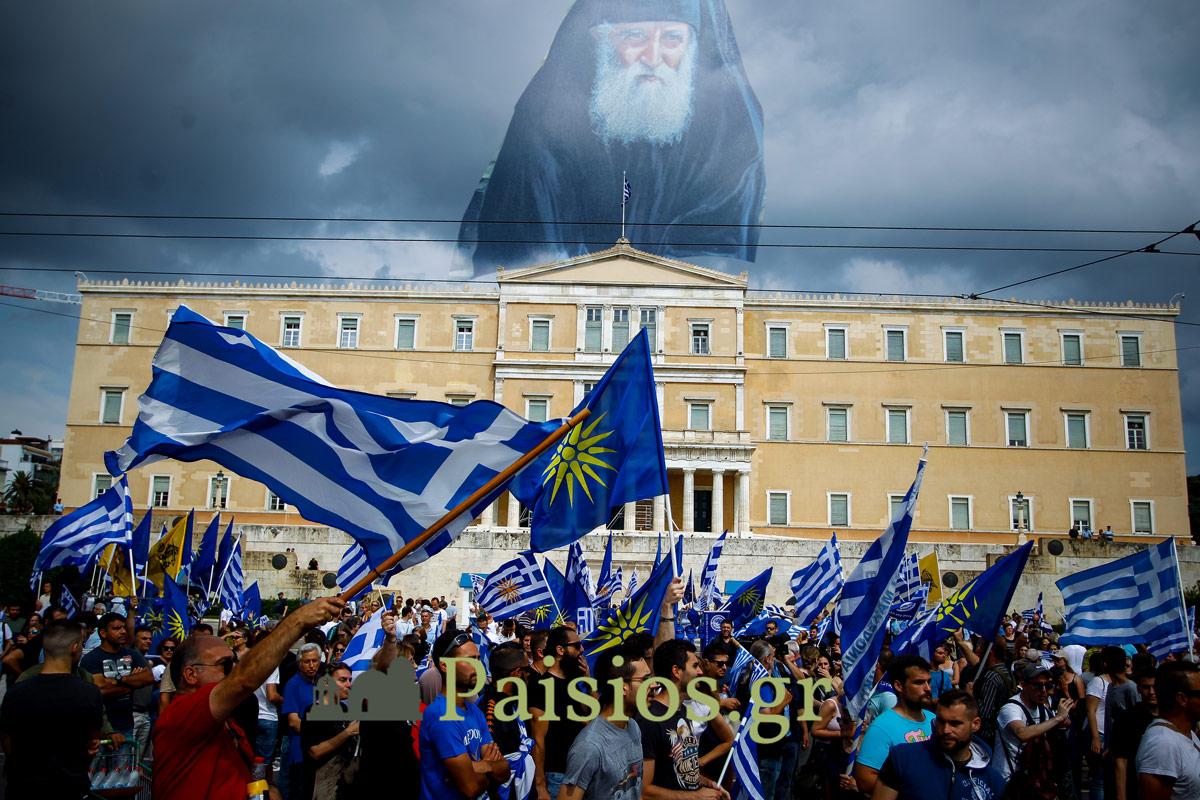 παισιοσ-μακεδονια-παισιος-μακεδονικο-σκοπια-ονομασια-μακεδονια-