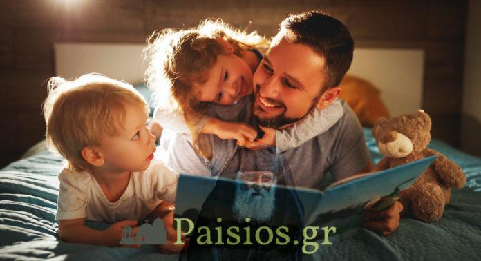 παισιοσ-συμβουλες-γονεις-παιδια-αγιος-παισιος-παιδια-paisiosgr