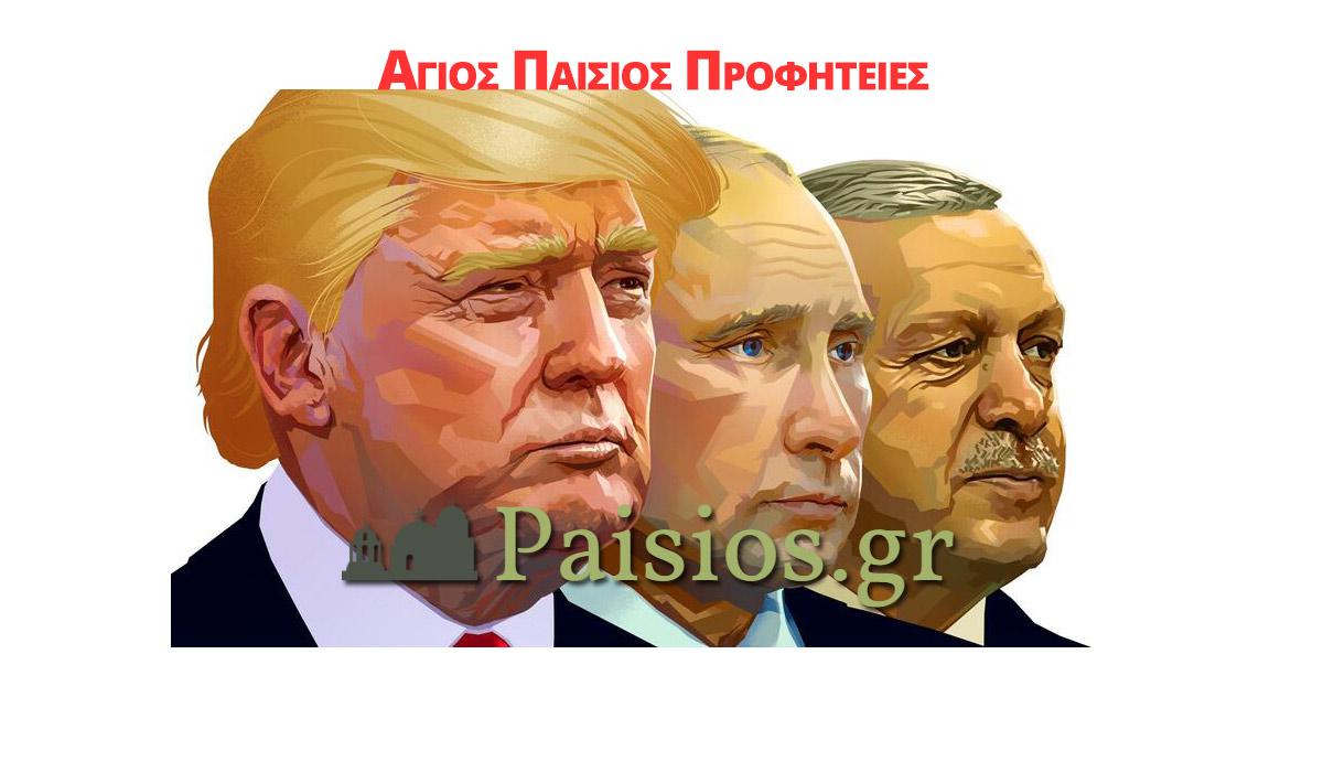 paisios-profhteia-toyrkia-amerikh-kypros-rossia-profitia-israhl-nato-agiospaisiosgr-